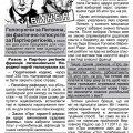 У Новоград-Волинському активістів побили за листівки проти Литвина, а потім ще й у міліції