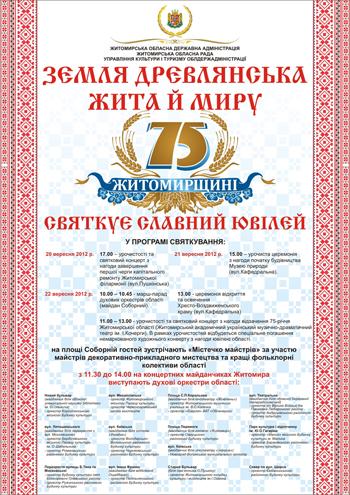 Святкування 75-річчя Житомирщини