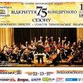 Відкриття 75-го філармонійного сезону концертом симфонічного оркестру та артистів Тернопільської обласної філармонії
