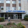 """""""Газтек"""" Фірташа придбав 15,8% акцій """"Житомиргазу"""" за 16 млн грн"""