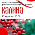 25 вересня Житомирська обласна філармонія запрошує на концерт українського академічного фольклорно-етнографічного ансамблю «Калина»