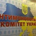 Повідомлення Житомирського Обласноготериторіального Відділення Антимонопольного Комітету України