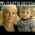 Реклама Партії регіонів: через українську в садку дитина не стане грамотною. ВІДЕО