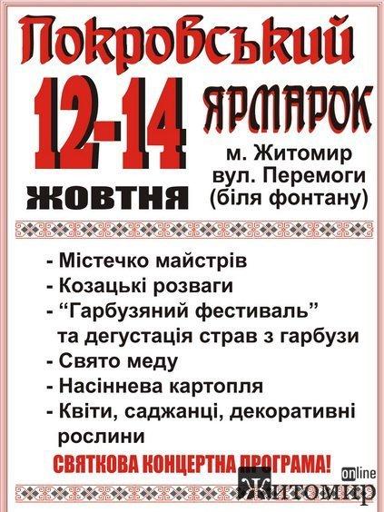 Покровський ярмарок в Житомирі - свято меду та козацькі розваги