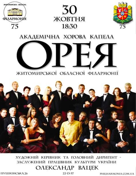 """30 жовтня в житомирській філармонії відбудеться концерт хорової капели """"Орея"""""""