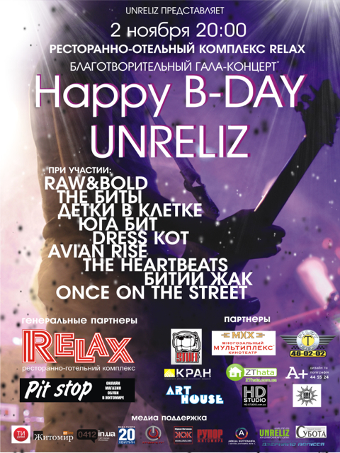 В Житомире состоится празднование пятилетия неформального творческого объединения UNRELIZ