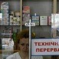 В житомирской районной поликлинике плевать хотели на обещание Азарова, потому что нет денег