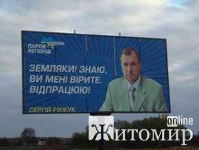 Керівник штабу Партії регіонів назвав людей «свинями»