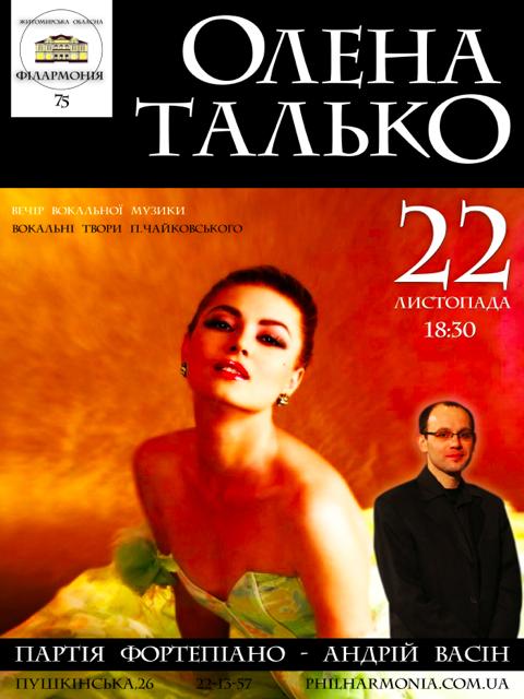 Вечір фортепіанної музики. Співає Олена Талько