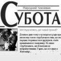 """Читайте у свіжому номері газети """"Субота"""""""