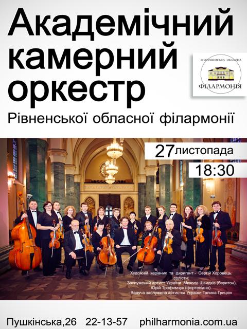 В Житомирі відбудеться концерт Академічного камерного оркестру Рівненської обласної філармонії