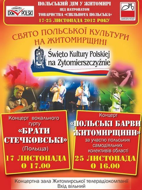 """""""Свято польської культури"""" в Житомирі"""