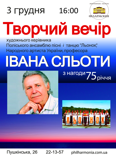 У Житомирі відбудеться творчий вечір Народного артиста України Івана Сльоти