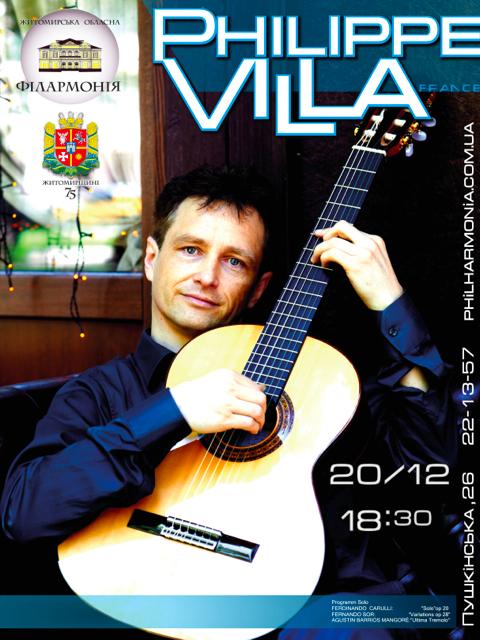 У Житомирі відбудеться концерт французького гітариста Філіппа Вілла