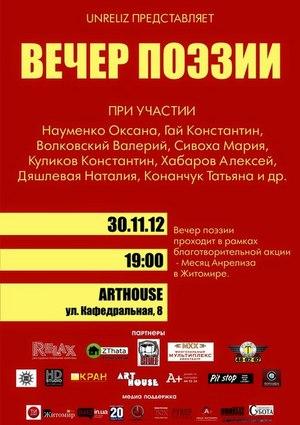 30 листопада в Житомирі відбудеться вечір поезії