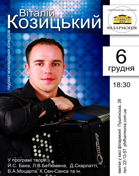 У Житомирі відбудеться концерт лауреата міжнародних конкурсів Віталія Козицького