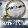 """Скандал-""""Вікілікс"""" по-російськи"""