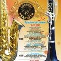 В Житомирі відбудеться унікальний фестиваль духової музики «СОНЯЧНІ КЛАРНЕТИ»