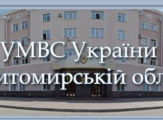 На Житомирщині та в декількох інших областях нові начальники УМВС?
