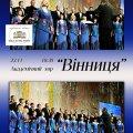 """У Житомирі відбудеться концерт академічного камерного хору """"Вінниця"""""""