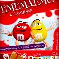 Житомирська філармонія запрошує на новорічне шоу для дітей та дорослих «ЕМЕМДЕМСИ & КОМПАНІЯ»