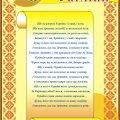 В Україні святкують 150-річчя національного гімну