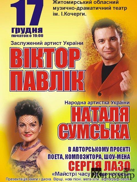 Сумська та Павлік приїдуть в Житомир та творчий вечір Лазо