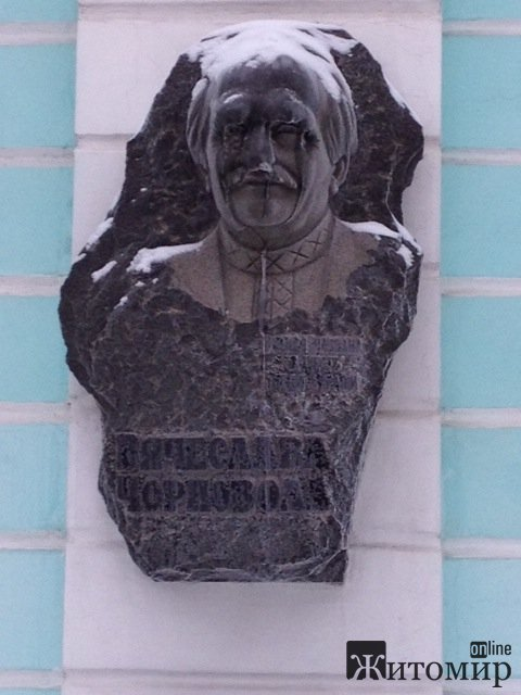У Житомирі В'ячеслава Чорновола так і не вшанували. ФОТО