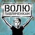 23 декабря в Житомире пройдет марш за cвободу Павличенко