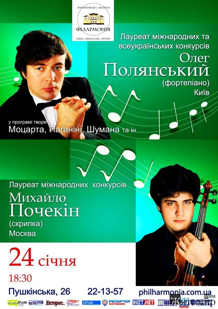 До Житомира завітає відомий московський скрипач