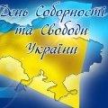 Українці сьогодні відзначають день Соборності