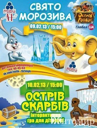 У Житомирі відбудеться свято Морозива