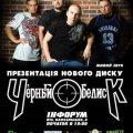 'В Житомире состоится концерт Московской рок-группы Черный Обелиск
