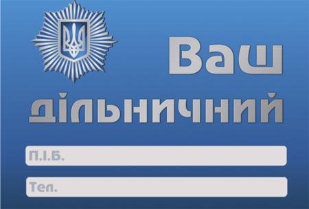 Дільничні інспектори міліції роздаватимуть свої візитки
