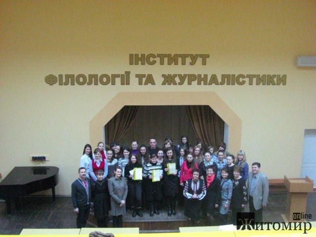 У Житомирі відбувся  завершальний етап Всеукраїнського конкурсу «Ваша Величносте, Грамотність!». ФОТО