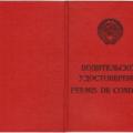 ДАІ Житомирщини нагадує водіям: «радянські» водійські посвідчення потрібно замінити