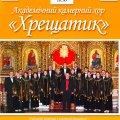 """У Житомирі відбудеться концерт академічного камерного хору """"Хрещатик"""""""