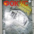 Журнал зняли з продажу. Через Януковича?