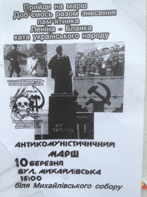 У Житомирі пройде Антикомуністичний марш