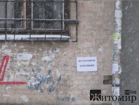 В Житомирі вчергове вимагають змінити назви вулиць. ФОТО