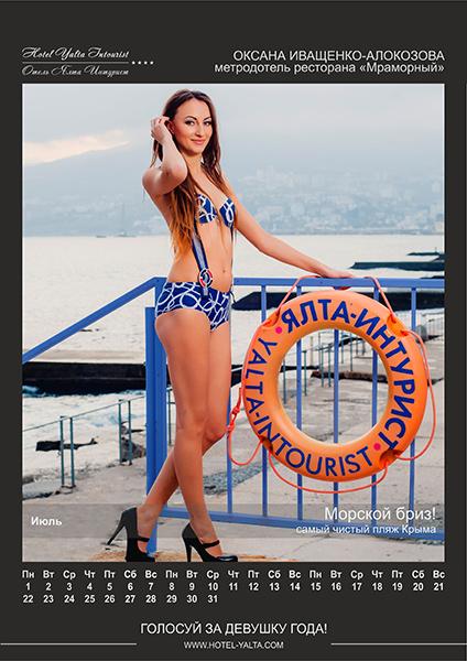 """Відомий готель """"Ялта-Інтурист"""" презентував рекламний календар."""