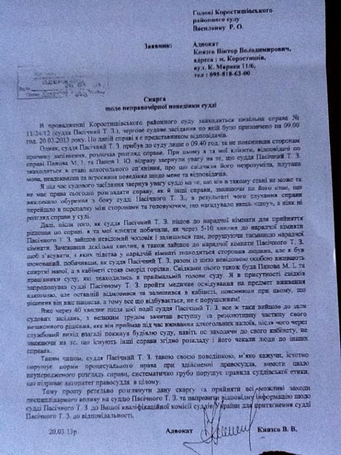 Алкогольний скандал у Коростишівському суді