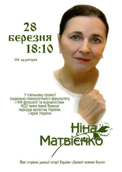 Сьогодні в Житомирському педуніверситеті лекції читатиме Ніна Матвієнко