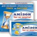 Житомиряни більше не лікуватимуться Амізоном
