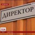 У Бердичеві судять директора гімназії, якого без трусів застали разом з учнем. ВІДЕО
