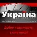 Розклад сеансів фільмів кінотеатру «Україна» з 16/05/13 по 22/05/13