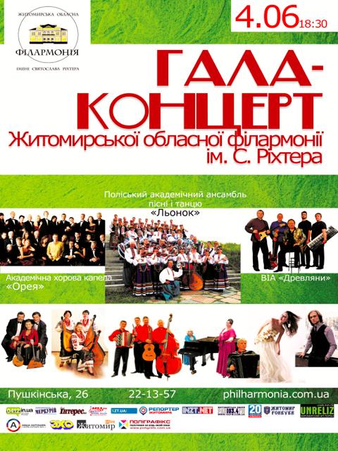 У Житомирській філармонії відбудеться феєричний гала-концерт