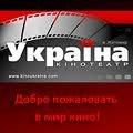 Розклад сеансів фільмів кінотеатру «Україна»