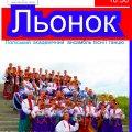 У Житомирі відбудеться концерт Поліського академічного ансамблю пісні і танцю «Льонок»