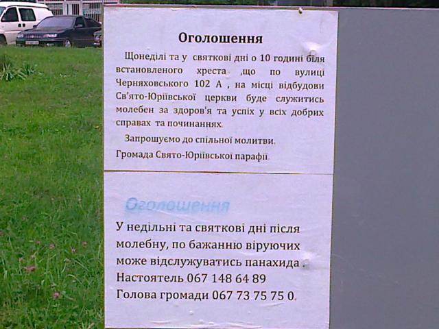 Помічники народного депутата Развадовського долучились до молитви на Корбутівці